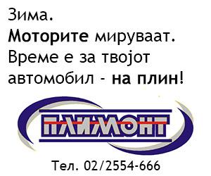 plimont